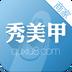 秀美甲商家版 v1.7.0