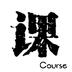 課程表 v1.5