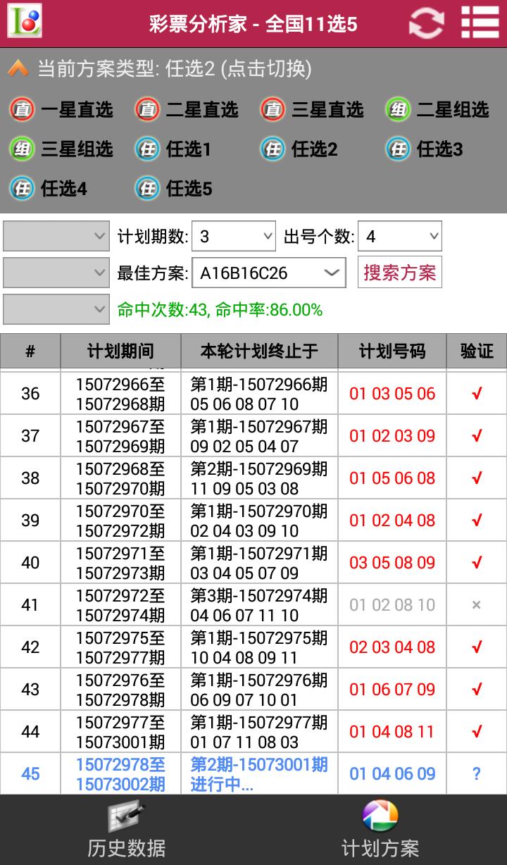 彩票分析家 v1.0.2