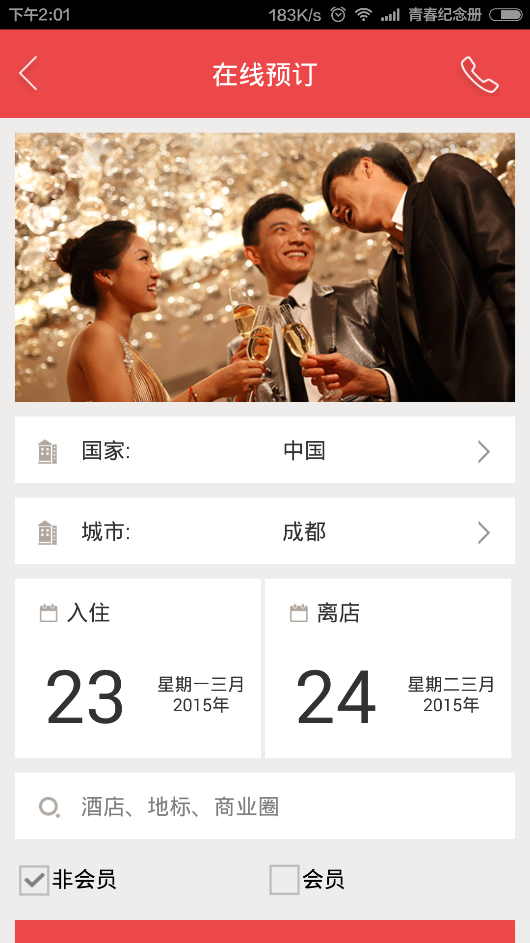 明宇酒店v1.2截图2
