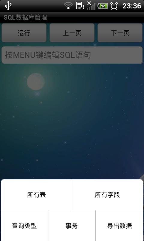 SQL数据库管理 v6.7.69