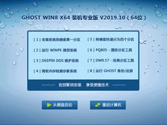 GHOST WIN8 X64 装机专业版 V2019.10(64位)