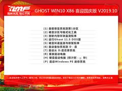 雨林木风 GHOST WIN10 X86 喜迎国庆版 V2019.10 (32位)