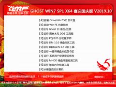 雨林木风 GHOST WIN7 SP1 X64 喜迎国庆版 V2019.10(64位)