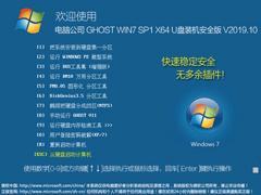 电脑公司 GHOST WIN7 SP1 X64 U盘装机平安版 V2019.10(64位)