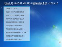 电脑公司 GHOST XP SP3 U盘装机安全版 V2019.10