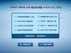 GHOST WIN8 X86 稳定纯净版 V2019.10 (32位)