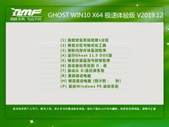 雨林木风 GHOST WIN10 X64 极速体验版 V2019.12(64位)