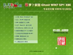 蘿卜家園 GHOST WIN7 SP1 X86 專業優化版 V2019.12 (32位)