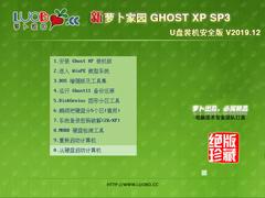 蘿卜家園 GHOST XP SP3 U盤裝機安全版 V2019.12