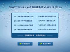 GHOST WIN8.1 X86 稳定纯净版 V2019.12 (32位)
