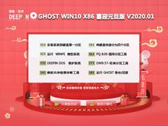 深度技术 GHOST WIN10 X86 喜迎元旦版 V2020.01(32位)