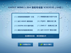 GHOST WIN8.1 X64 裝機專業版 V2020.01(64位)