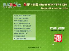 萝卜家园 GHOST WIN7 SP1 X86 稳定安全版 V2020.01 (32位)