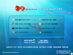 番茄花園 GHOST WIN7 SP1 X86 極速體驗版 V2020.01 (32位)