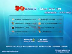 番茄花园 GHOST WIN7 SP1 X64 U盘装机稳定版 V2020.01 (64位)