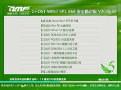 雨林木風 GHOST WIN7 SP1 X64 安全穩定版 V2020.02(64位)