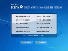 深度技术 GHOST WIN7 SP1 X64 快速安装版 V2020.03