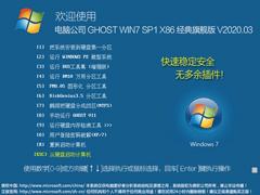 电脑公司 GHOST WIN7 SP1 X86 经典旗舰版 V2020.03(32位)