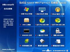 技术员联盟 GHOST WIN7 SP1 X64 完美装机版 V2020.03 (64位)