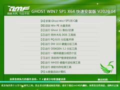 雨林木風 GHOST WIN7 SP1 X64 快速安裝版 V2020.04(64位)
