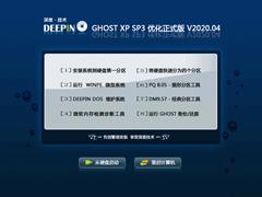 深度技術 GHOST XP SP3 優化正式版 V2020.04