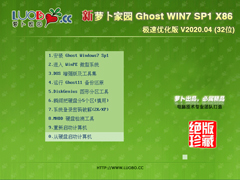 萝卜家园 GHOST WIN7 SP1 X86 极速优化版 V2020.04 (32位)