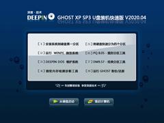 深度技术 GHOST XP SP3 U盘装机快速版 V2020.04