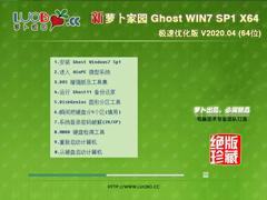 蘿卜家園 GHOST WIN7 SP1 X64 極速優化版 V2020.04 (64位)