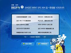 深度技術 GHOST WIN7 SP1 X64 五一勞動版 V2020.05