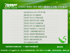 雨林木風 GHOST WIN7 SP1 X86 U盤裝機正式版 V2020.05(32位)