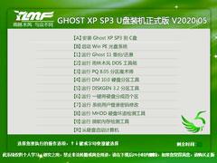 雨林木风 GHOST XP SP3 U盘装机正式版 V2020.05