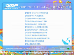 雨林木风 GHOST WIN7 SP1 X64 六一儿童节版 V2020.06