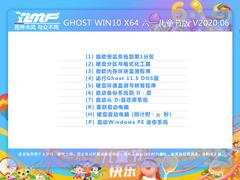 雨林木風 GHOST WIN10 X64 六一兒童節版 V2020.06
