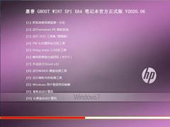 惠普 GHOST WIN7 SP1 X64 筆記本官方正式版 V2020.06(64位)