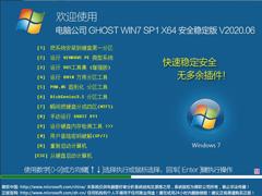 电脑公司 GHOST WIN7 SP1 X64 安全稳定版 V2020.06(64位)