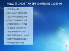 电脑公司 GHOST XP SP3 安全稳定版 V2020.06