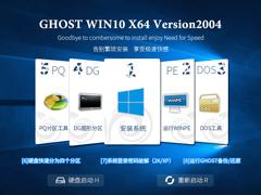 GHOST WIN10 X64 2004最新专业版 V2020.06(64位)
