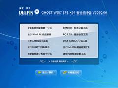深度技术 GHOST WIN7 SP1 X64 安全纯净版 V2020.06(64位)