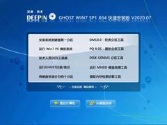 深度技術 GHOST WIN7 SP1 X64 快速安裝版 V2020.07