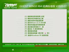 雨林木風 GHOST WIN10 X64 經典標準版 V2020.07