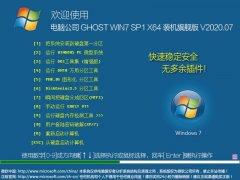 电脑公司 GHOST WIN7 SP1 X64 装机旗舰版 V2020.07
