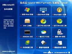 技术员联盟 GHOST WIN7 SP1 X86 暑假装机版 V2020.07  (32位)