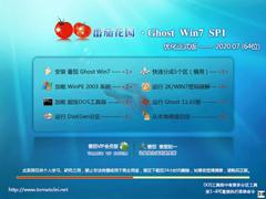 番茄花园 GHOST WIN7 SP1 X64 优化正式版 V2020.07 (64位)