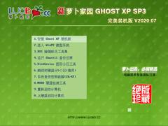 萝卜家园 GHOST XP SP3 完美装机版 V2020.07