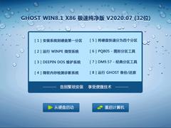 GHOST WIN8.1 X86 极速纯净版 V2020.07 (32位)
