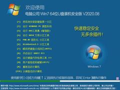 電腦公司 WIN7 64位U盤裝機安全版 V2020.08