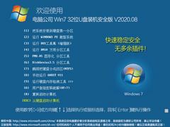 电脑公司 WIN7 32位U盘装机安全版 V2020.08
