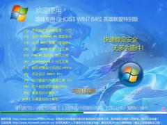 游戲專用GHOST WIN7 64位英雄聯盟特別版