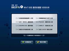 深度技術 WIN7 32位通用安裝版 V2020.09